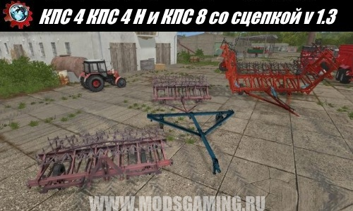 Farming Simulator 2017 download mod 4 Cultivator KPS KPS KPS 4 N and 8 with drawbar v 1.3