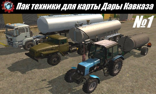 Farming Simulator 2017 mod download Pak equipment Card Gifts of the Caucasus №1