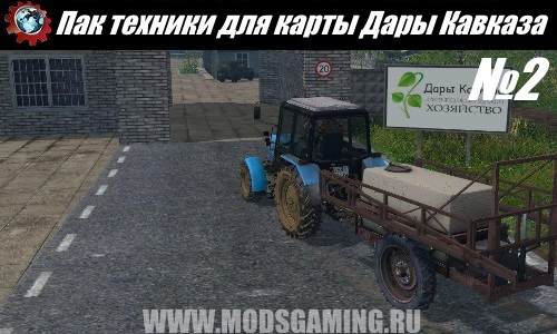 Farming Simulator 2017 mod download Pak equipment for map Gifts of the Caucasus №2