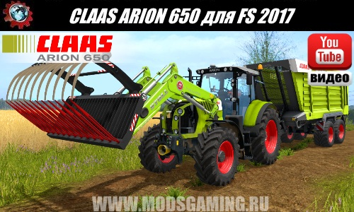 Farming Simulator 2017 download mod Tractor CLAAS ARION 650