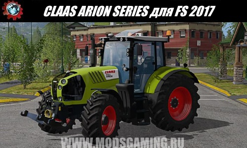 Farming Simulator 2017 download mod Tractor CLAAS ARION SERIES