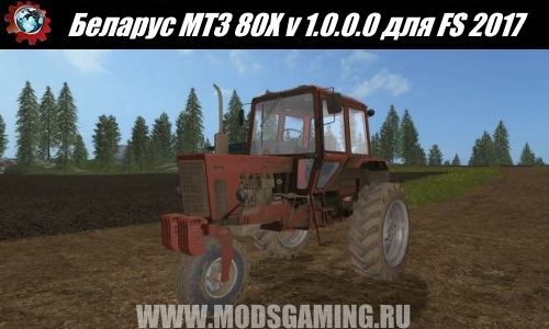 Farming Simulator 2017 download mod Tractor Belarus MTZ 80X v 1.0.0.0