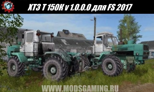 Farming Simulator 2017 download mod tractor HTZ T 150K v 1.0.0.0