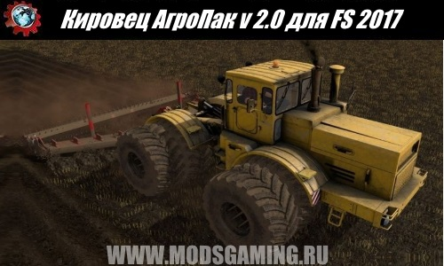 Farming Simulator 2017 download mod Tractor Kirovets Agropak v 2.0