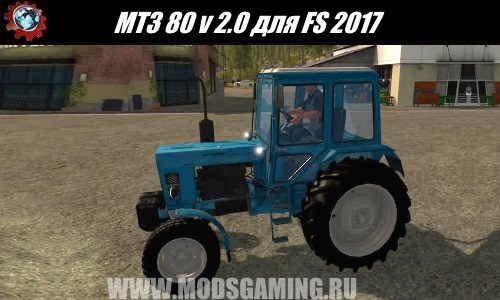 Farming Simulator 2017 download mod MTZ 80 v 2.0