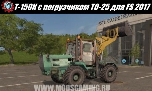Farming Simulator 2017 download mod T-150K loader TO-25