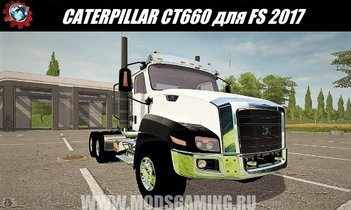 Farming Simulator 2017 download mod Truck CATERPILLAR CT660