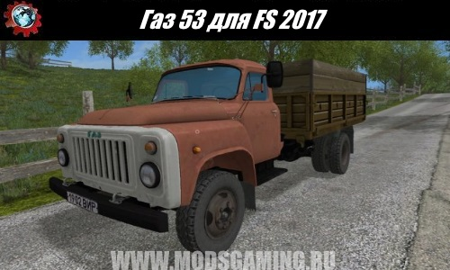 Farming Simulator 2017 download mod Gas Truck 53