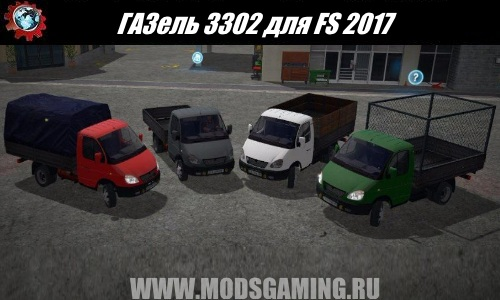 Farming Simulator 2017 download mod truck Gazelle 3302