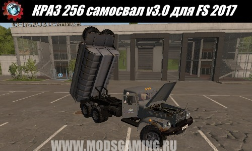Farming Simulator 2017 download mod truck KRAZ 256 tipper v3.0