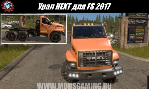 Farming Simulator 2017 download mod Truck Ural NEXT