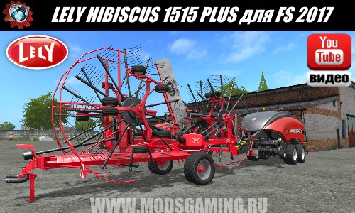 Farming Simulator 2017 download mod swather LELY HIBISCUS 1515 PLUS
