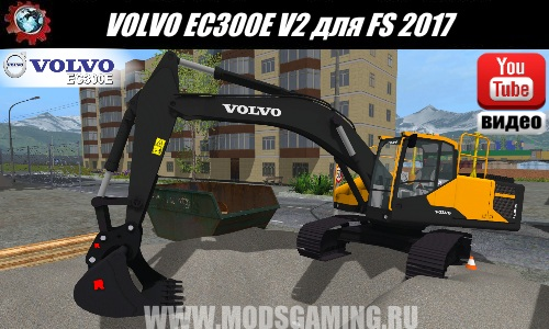 Farming Simulator 2017 download mod excavator VOLVO EC300E V2