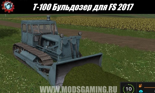 Farming Simulator 2017 download mod tractor T-100 bulldozer