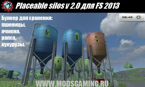 Farming Simulator 2013 скачать мод Placeable silos v 2.0