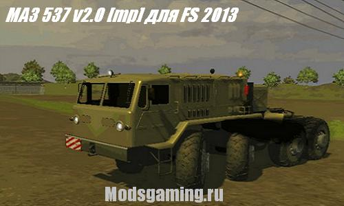 МАЗ 537 v2.0 [mp]