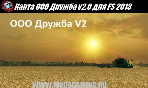 Farming Simulator 2013 mod download map Ltd Friendship v2.0