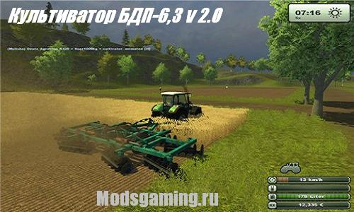 Скачать мод для Farming Simulator 2013 Культиватор БДП-6,3 v 2.0