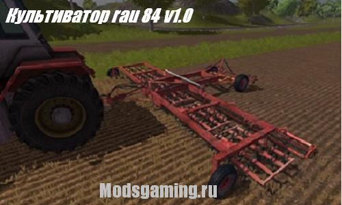 Скачать мод для Farming Simulator 2013 Культиватор rau 84 v1.0