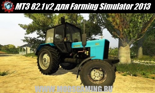 Farming Simulator 2013 mod download tractor MTZ 82.1 v2