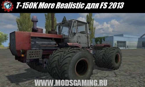 Farming Simulator 2013 скачать мод трактор T-150K More Realistic