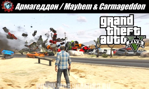Grand Theft Auto V mod download Armageddon / Mayhem & Carmageddon