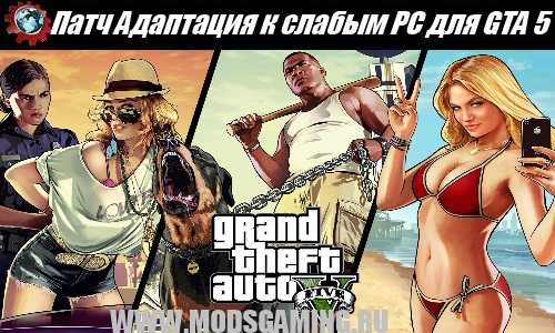Grand Theft Auto V mod download a patch Adaptation to weak PC