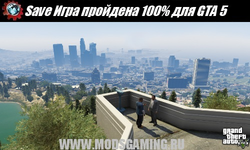 Grand Theft Auto V mod download Save game passed 100%