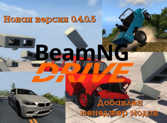 BeamNG_mod_manager