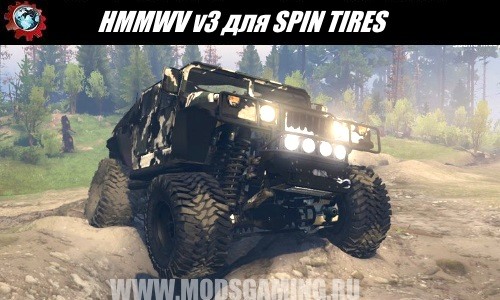 SPIN TIRES download mod SUV HMMWV v3