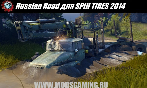 SPIN TIRES 2014 download mod Russian Road