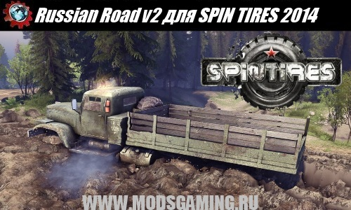 SPIN TIRES 2014 download mod Russian Road v2