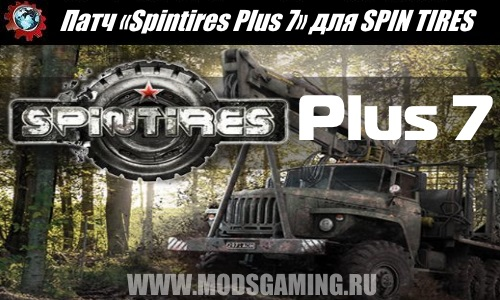 SPIN TIRES download patch «Spin Tires Plus 7""