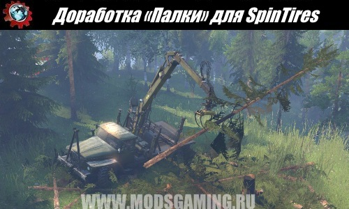"SpinTires download events Finalization ""Sticks"""