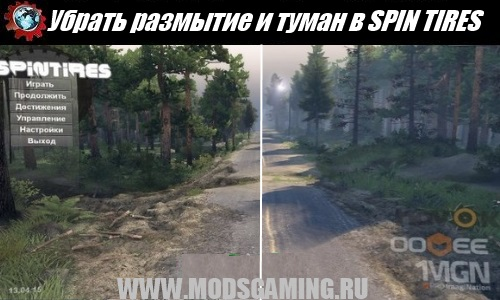 SPIN TIRES download mod Remove blur and mist