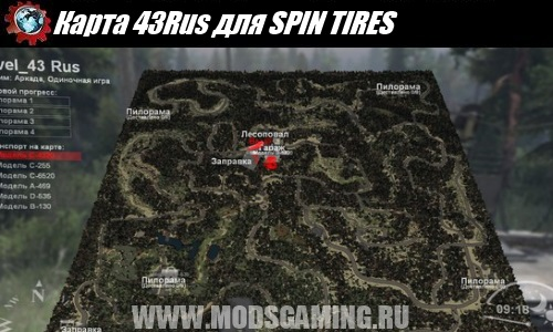 SPIN TIRES download map mod 43Rus
