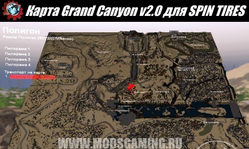 SPIN TIRES download map mod for Grand Canyon v2.0 03/03/16