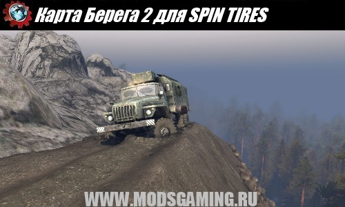 SPIN TIRES download map mod Beach 2 v 16.1.15