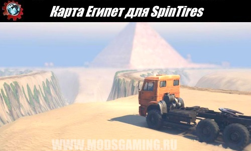 Spin Tires download map mod Egypt