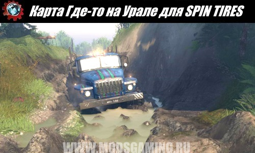 SPIN TIRES download map mod Somewhere in the Urals for 03/03/16