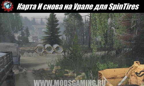 Spin Tires download map mod and again in the Urals