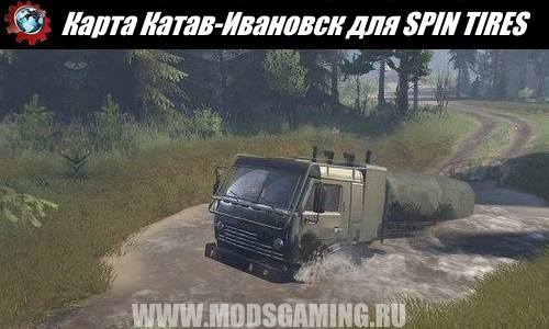 SPIN TIRES download mod Katav-Ivanovsk map for 3/3/16