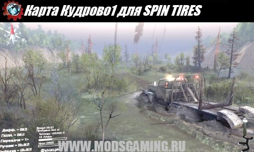 SPIN TIRES download map mod Kudrovo1