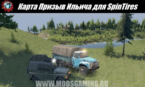 Spin Tires download map mod Call of Ilyich