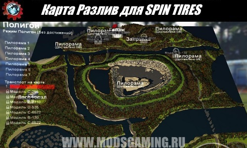 SPIN TIRES download map mod for spill 03/03/16
