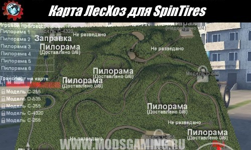Spin Tires download map mod FORESTRY