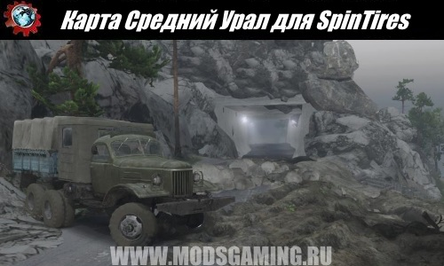 Spin Tires download Fashion Map Middle Urals
