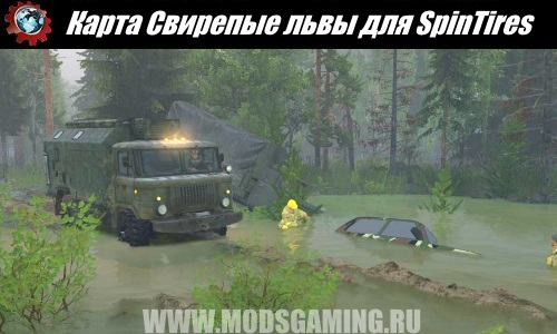 Spin Tires download map mod fierce lions