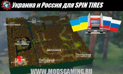 SPIN TIRES download mod maps of Ukraine and Russia