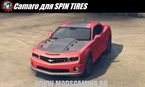 SPIN TIRES download Camaro car mod